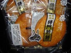 MasakadoSenbei20101126-1.JPG