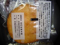 MasakadoSenbei3.JPG