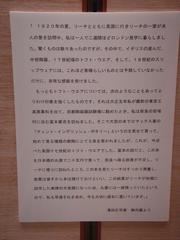 MashikoSankoKan20101211-2-3.JPG