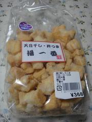 agemochi20100702-1.JPG