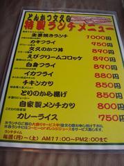 bunkyu-menu.JPG