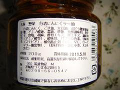 gyoja-ninniku-rayu2.JPG