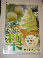 nashi-soft cream.JPG